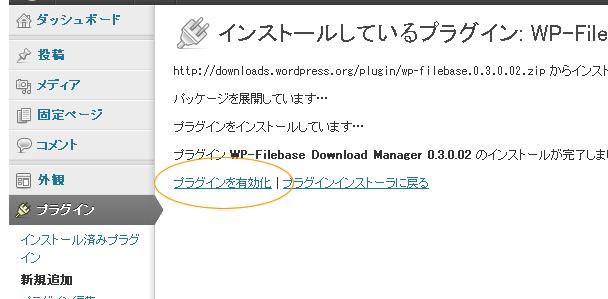 wp-pagenav-install-3