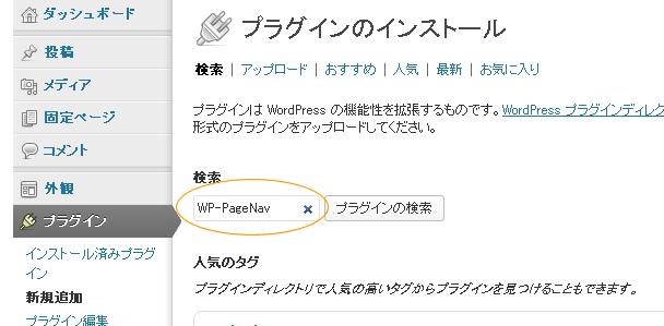 wp-pagenav-install